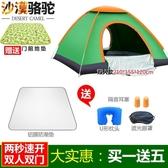 帳篷全自動帳篷戶外3-4人雙人室內2人防雨露營野外野營賬蓬【快速出貨八折下殺】