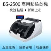 大當家 BS-2500II台幣/人民幣點驗鈔機加碼贈車用點菸器一分三轉接器