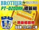 Brother PT-D200RK+TZE-RY31二卷 Rilakkuma 拉拉熊 創意自黏標籤機