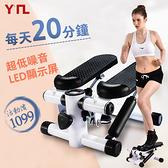 踏步機 現貨快出 上下左右踏步機家用女踩踏機原地腳踏登山機多功能小型練腿機健身器材