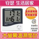 【大螢幕溫濕度計】顯示溫度 濕度 時間 多功能顯示 濕度計 溫度計 溼度計