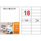【奇奇文具】龍德 LD-841-W-C 白色 18格 A4三用標籤