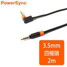 群加 Powersync L型 3.5M...