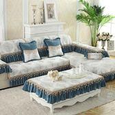 沙發墊歐式客廳布藝四季通用防滑簡約現代全包巾罩萬能沙發套 街頭潮人