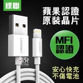 【妃凡】蘋果認證!綠聯 MFI Lightning USB 傳輸線 0.5 米 充電線 USB apple線 020
