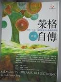 【書寶二手書T3/傳記_HMG】榮格自傳-回憶.夢.省思_卡爾.榮格