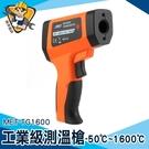工業用紅外線溫度槍 測油溫 感應測溫儀 發射率可調 MET-TG1600 非接觸式溫度計 準確