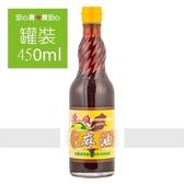 【源順】胡麻油450ml/罐【外包裝已變更】