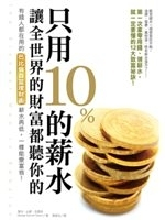 二手書 只用10%的薪水,讓全世界的財富都聽你的:有錢人都在用的巴比倫首富 R2Y 9866191230