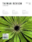 TAIWAN REVIEW(英文台灣評論月刊)3-4月號/2020