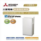 【三菱】JT-SB216JSH-W 新溫風噴射乾手機(白色-220V)