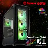 保銳 ENERMAX  電腦機殻 黑 CoreIcer CI30 虹光戰士 ECA-CI30-M0BB