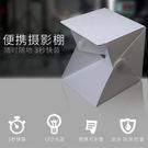 20cm折疊攝影棚柔光箱LED拍攝台迷你攝影箱小型攝影器材 199元