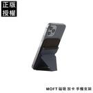 台灣現貨 MOFT 手機支架 磁吸 卡包 兼容無線充 適用IPhone12