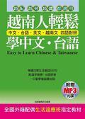越南人輕鬆學中文‧台語(附贈MP3):全國外籍配偶生活適應班指定教材