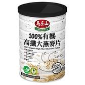 【馬玉山】100%有機高纖大燕麥片(750g/罐)~新品上市