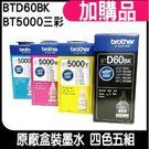 Brother BTD60BK+BT5000 四色五組原廠墨水
