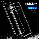 TOTU 三星 Galaxy S10 + plus S10e 手機殼 超薄 透明 TPU 隱形套 保護殼 全包 防摔 手機套
