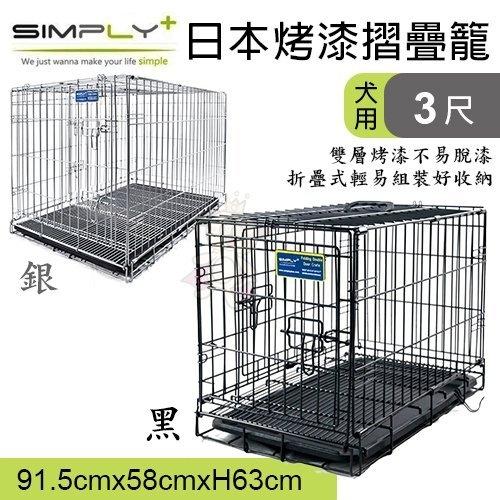 『寵喵樂旗艦店』日本SIMPLY《3尺烤漆摺疊籠 雙門設計-黑色 | 銀色》兩種顏色可選 堅固耐用 狗籠