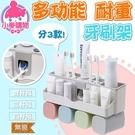 ✿現貨 快速出貨✿【小麥購物】多功能牙刷架 自動擠牙膏器 無痕 免打孔 牙刷架【C180】