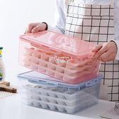 保鮮盒 多層餃子盒冰箱凍餃子保鮮盒家用速凍水餃收納盒分格餛飩盒igo 俏腳丫