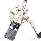 電容麥克風 電腦網絡K歌筆記本錄音喊麥聲卡套裝話筒 ZJ1456 【大尺碼女王】