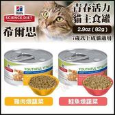 *WANG*【24罐組】希爾思《青春活力貓主食罐-雞肉燉蔬菜|鮭魚燉蔬菜》7歲以上成貓 / 2.9oz(82g)