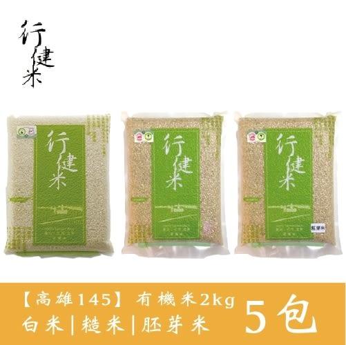 【鮮食優多】行健村•有機米(高雄145)2kgX5包免運組(白米/糙米/胚芽米任選5包)