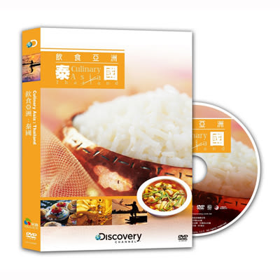 Discovery-飲食亞洲:泰國 DVD