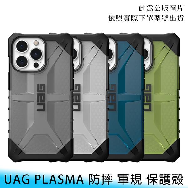 【妃航/免運】UAG iPhone 13 5.4/6.1/6.7吋 PLASMA 透明/軍規級 耐衝擊/防摔 手機保護殼