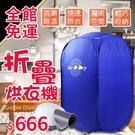 乾衣機 摺疊烘衣機 攜帶式烘乾機 110V 摺疊式 便攜式烘乾機 家用乾衣機【現貨】