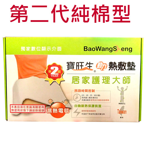 第二代BWS寶旺生濕熱電毯YF-1751濕熱電毯(尺寸17x51cm)