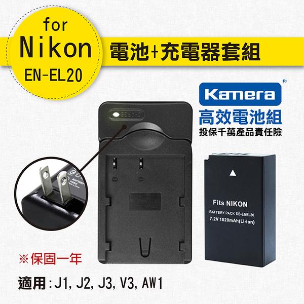 攝彩@充電器+佳美能Nikon EN-EL20鋰電池套組 J1,J2,J3,V3,AW1