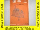 二手書博民逛書店罕見圍棋雜誌1982年第8期Y16286 圍棋月刊編輯委員會 圍