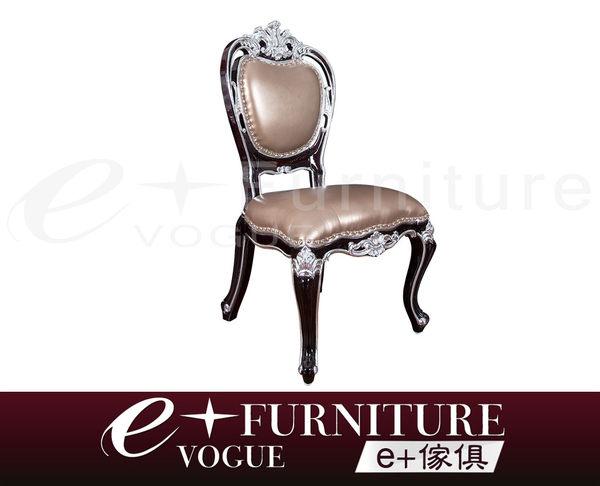 『 e+傢俱 』AC29  柯林 Colin 新古典 鏤空雕花 鉚釘皮藝 貼箔 餐椅 | 椅子 | 單椅 可訂製