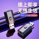 適配器 二合一藍芽5.0 USB藍芽接收...