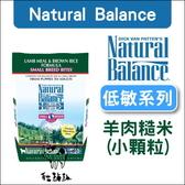 Natural Balance〔NB羊肉糙米小型犬配方,4.5磅〕
