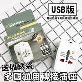 轉換插座 USB版 多國通用 電源轉接頭 插頭 插座 萬用轉接插頭 旅行轉換插頭【歐妮小舖】
