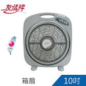 友情牌10吋手提箱扇/涼風扇/電扇(KB-1085)台灣製造