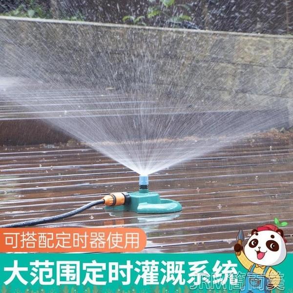 噴水器代代發自動灑水器澆水噴頭360度農用灌溉園林噴淋灌草坪降溫霧 快速出貨