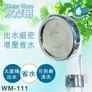 省水標章認證 水摩爾 強力增壓細水SPA蓮蓬頭WM-111(304面板專利升級款1入)大面積出水蓮蓬頭