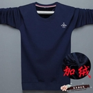秋冬男士加絨加肥加大尺碼純棉保暖運動衛衣圓領套頭長袖T恤 『尚美潮流閣』