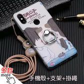 小米Mix2S 紅米Note5 小米Mix2 彩繪三件組 手機殼 支架 掛繩 彩繪殼 全包邊 軟殼