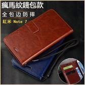 瘋馬紋 紅米 7 紅米 Note 7 手機套 防摔 插卡 支架 軟殼 側翻皮套 全包邊 紅米 note 7 錢包皮套 保護套