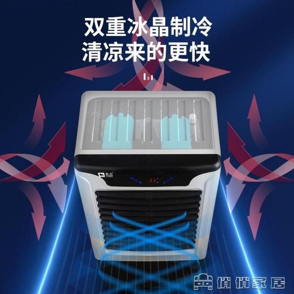 冷風機 空調扇冷風機家用水冷空調大型加水製冷【免運快出】