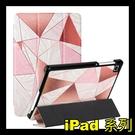 iPad Air 系列 Air4 Air3 Air2 Mini12345 全系列 彩繪蠶絲紋三折 輕薄平板套 多功能調節支架 可磁吸
