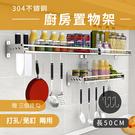 廚百妙 (贈免釘膠/掛鉤)50CM 304不鏽鋼免釘膠置物架 廚房架 收納架