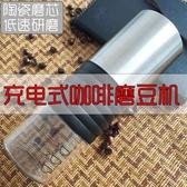電動磨豆機咖啡現磨全自動充電家用便攜迷你小型粉碎研磨器 MKS年前鉅惠