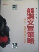 【書寶二手書T2/政治_LFF】競選文宣策略_鄭自隆, 曾淑正