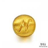 點睛品 Charme 字母系列黃金串珠(字母N)